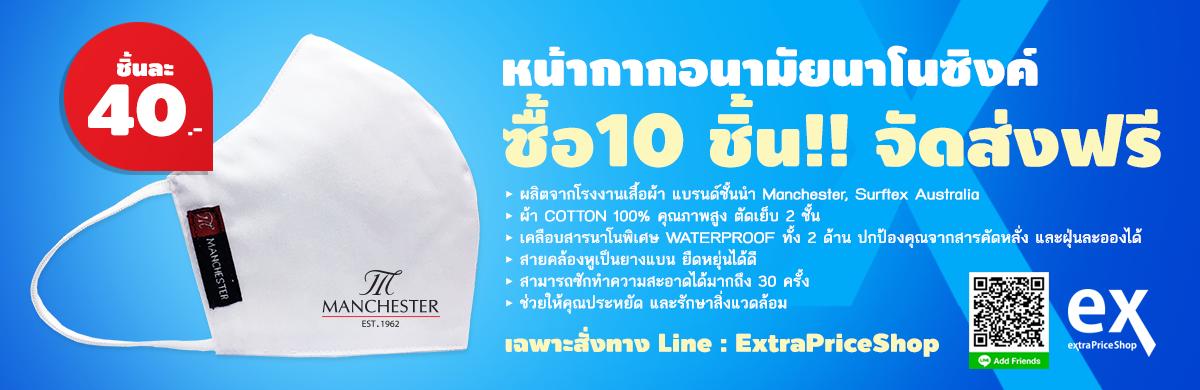 หน้ากากอนามัยนาโนซิงค์ ซื้อ10 ชิ้น!! จัดส่งฟรี